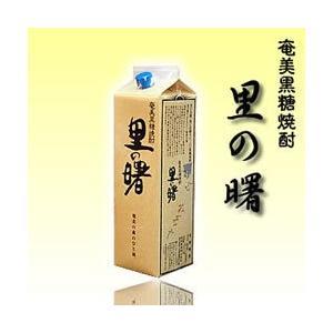黒糖焼酎 里の曙 レギュラータイプ 紙パック 25度/180...