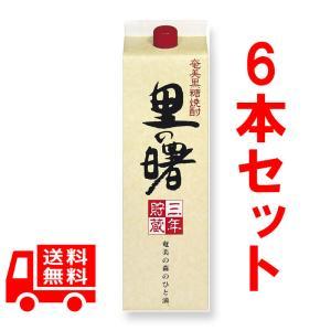 【送料無料】黒糖焼酎 里の曙  長期貯蔵 紙パック 6本セッ...
