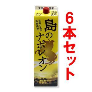 【送料無料】黒糖焼酎 島のナポレオン 紙パック 25度/18...