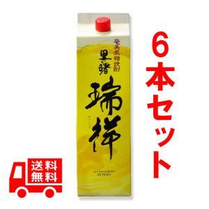 【送料無料】黒糖焼酎 里の曙 瑞祥 ずいしょう 紙パック 6...