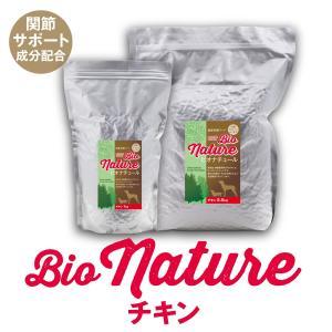 ビオナチュール:無添加・無農薬原料、ノンオイル・ノンフライで作ったオーガニックドッグフード:チキン(2.5kg)|amanagrace