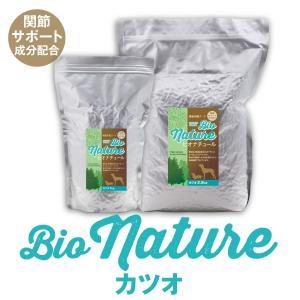 ビオナチュール:無添加・無農薬原料・ノンフライ製法で作ったオーガニックドッグフード:カツオ(2.5kg)|amanagrace