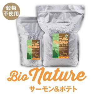 ビオナチュール:無添加・無農薬原料のみで作ったオーガニックフード:ドッグフード:サーモン&ポテト(800g)|amanagrace