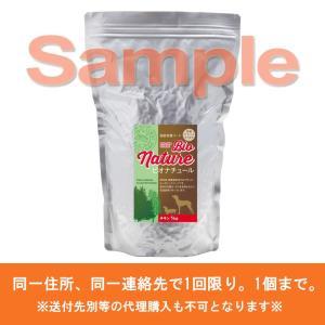ビオナチュール(チキン):55℃以下の低温調理で素材の栄養素そのまま!ドッグフード:(お試しサンプル100g)|amanagrace
