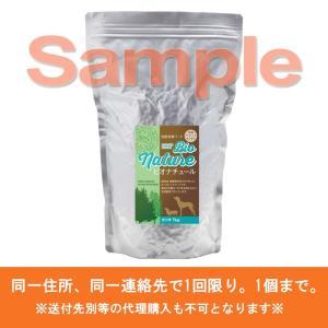 ビオナチュール(カツオ):55℃以下の低温調理で素材の栄養素そのまま!ノンオイル、ノンフライドッグフード:(お試しサンプル100g)|amanagrace