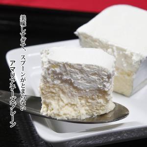 あすつく チーズケーキ アマリアチーズプレーン1本 とろけるスイーツギフト...