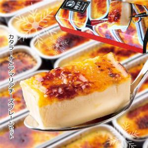 カタラーナとアマリアチーズプレーンセット