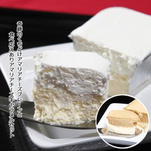 【内容量】アマリアチーズプレーン1本、アマリアチーズキャラメル1本 【原材料】アマリアチーズプレーン...