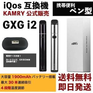 2019年最新版!GXG i2 (ケース付き)Kamry 正規品 IQOS アイコス互換機 加熱式電子タバコ GXG i2 Kamry 1900mAh大容量 約30本連続 即日発送