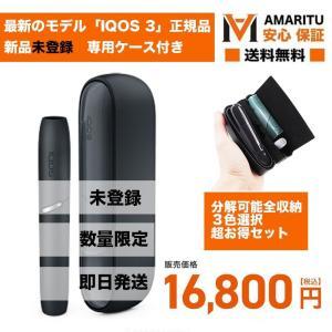 アイコス iQos 互換機 電子タバコ 加熱式タバコ 禁煙
