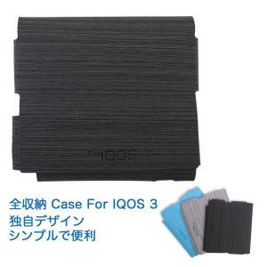 【AMARITU】全収納Case For IQOS3 収納 最新ケースアイコス