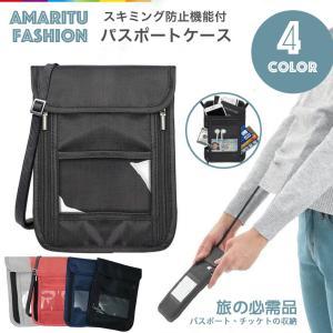 【AMARITU・FASHION】海外旅行や出張に必要、軽量薄パスポート、チケット収納ケース スキミ...