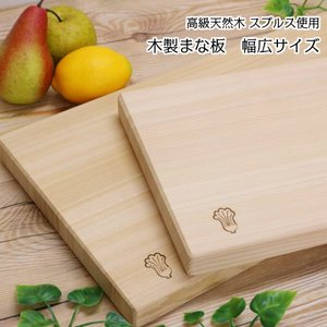 まな板 木製 市原木工所 樹婦人 幅広サイズ 45×26×3cm 木 厚い おしゃれ かわいい 両面...