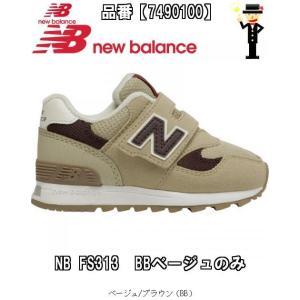 New Balance ニューバランス NB FS313 BBベージュのみ 7490100 靴 シューズ ベビーシューズ インファント 幼児用 男の子女の子兼用インファントベビー乳幼児|amatashop