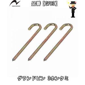 ニチヨー グランドピン 3ホンクミ GPB3 用具 小物用具 ユニセックス男女兼用|amatashop