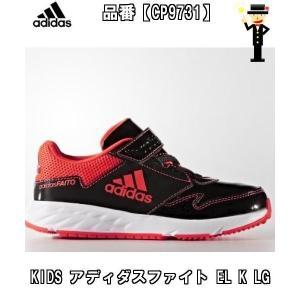 adidas アディダス KIDS アディダスファイト EL K LG CP9731 靴 シューズ キッズシューズ ジュニア 子供用 男の子女の子兼用キッズジュニア子供|amatashop