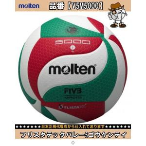 Molten モルテン フリスタテックバレー5...の関連商品9