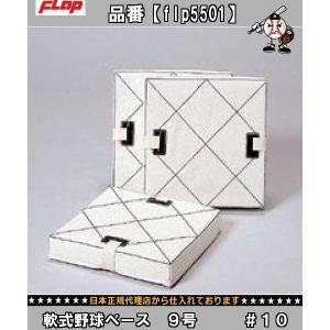 FLAP 仲條 軟式野球ベース 9号   #10 FLP5501 野球 ベースボール 施設設備ベース プレート|amatashop