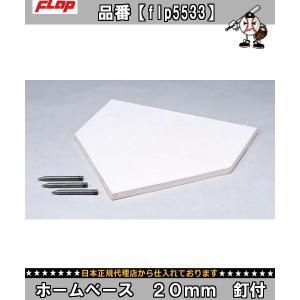 FLAP 仲條 ホームベース 20mm 釘付 激安格安バーゲンセール特価企画 FLP5533 野球 ベースボール 施設設備ベース プレート|amatashop