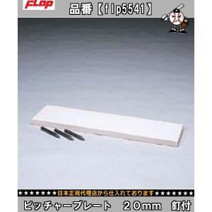 FLAP 仲條 ピッチャープレート 20mm 釘付 激安格安バーゲンセール特価企画 FLP5541 野球 ベースボール 施設設備ベース プレート|amatashop