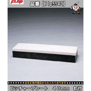 FLAP 仲條 ピッチャープレート 40mm 釘付 激安格安バーゲンセール特価企画 FLP5542 野球 ベースボール 施設設備ベース プレート|amatashop