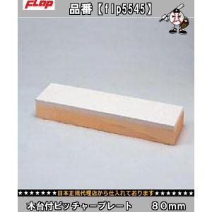 FLAP 仲條 木台付ピッチャープレート 80mm FLP5545 野球 ベースボール 施設設備ベース プレート|amatashop