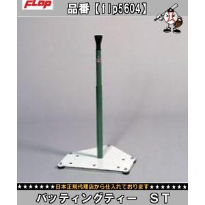 FLAP 仲條 バッティングティー ST 激安格安バーゲンセール特価企画 FLP5604 野球 ベースボール マシントスバッティングマシン|amatashop