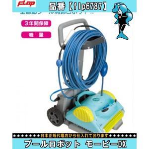 FLAP 仲條 プールロボット モービーDX FLP6787 水泳その他|amatashop