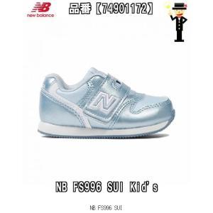 New Balance ニューバランス NB FS996 SUI Kid's 74901172 靴 シューズ キッズシューズ ジュニア 子供用 男の子女の子兼用キッズジュニア子供|amatashop