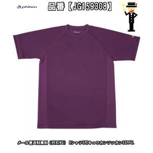 ファイテン メール便送料無料 代引NG RシャツSPOキュウカンソッカンSSPP4L JG159308 ウェアインナー サポーターインナーシャツ メンズ男性紳士大人用|amatashop
