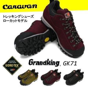 キャラバンシューズ caravan キャラバン GK71 メンズアウトドアトレッキングシューズ 登山靴 0011710 靴 シューズ アウトドアシューズ ユニセックス男女兼用大|amatashop