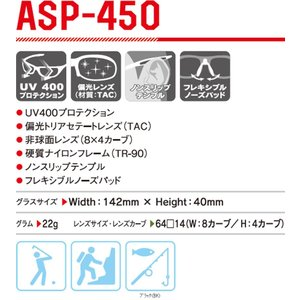 アックス AXE サングラス ASP450 スポーツアパレルサングラスゴルフ|amatashop