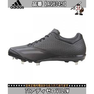 adidas アディダス 71アディゼロVILOW AQ8345 野球 ベースボール シューズ メンズ男性紳士大人用|amatashop