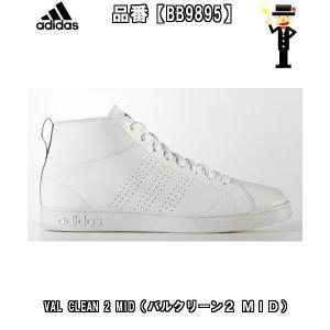 adidas アディダス VAL CLEAN 2 MID バルクリーン2 MID BB9895 靴 シューズ スニーカー ユニセックス男女兼用大人用|amatashop