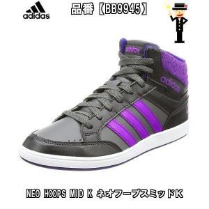 adidas アディダス NEO HOOPS MID K ネオフープスミッドK BB9945 靴 シューズ スニーカー メンズ男性紳士大人用|amatashop