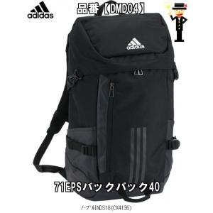 adidas アディダス 71EPSバックパック40 DMD04 スポーツバッグ 鞄 カバン リュック デイバッグ ユニセックス男女兼用|amatashop