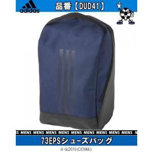 adidas アディダス 73EPSシューズバッグ DUD41 スポーツバッグ 鞄 カバン リュック デイバッグ ユニセックス男女兼用|amatashop