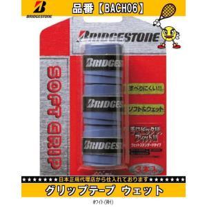 BridgeStone ブリヂストン グリップテープ ウェット BACH06 テニスグリップテープオーバーグリップ|amatashop