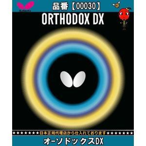 Butterfly バタフライ オーソドックスDX 00030 卓球ラバー表ソフトラバー ユニセックス男女兼用|amatashop