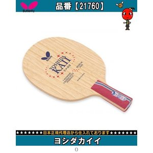 バタフライ Butterfly ヨシダカイイ 21760 TOP種目別スポーツ卓球ラケットペンホルダー中国式|amatashop