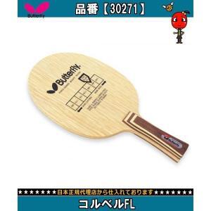 バタフライ Butterfly コルベルFL 30271 TOP種目別スポーツ卓球ラケットシェークハンドフレア FL 特殊素材|amatashop