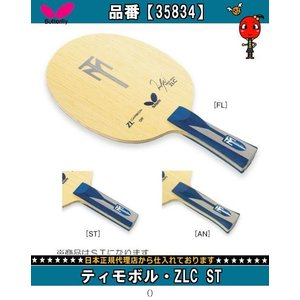 バタフライ Butterfly ティモボル ZLC ST 35834 TOP種目別スポーツ卓球ラケットシェークハンドストレート ST 特殊素材|amatashop