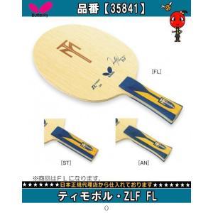 バタフライ Butterfly ティモボル ZLF FL 35841 卓球ラケットシェークラケット|amatashop