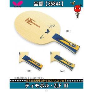 バタフライ Butterfly ティモボル ZLF ST 35844 TOP種目別スポーツ卓球ラケットシェークハンドストレート ST 特殊素材|amatashop