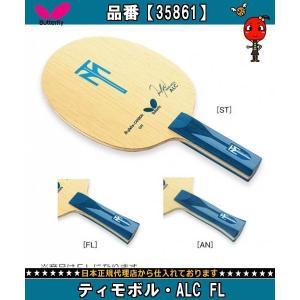 バタフライ Butterfly ティモボル ALC FL 35861 TOP種目別スポーツ卓球ラケットシェークハンドフレア FL 特殊素材 ユニセックス男女兼用大人用|amatashop