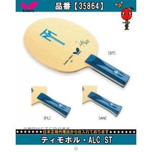 バタフライ Butterfly ティモボル ALC ST 35864 TOP種目別スポーツ卓球ラケットシェークハンドストレート ST 特殊素材|amatashop