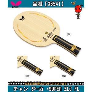 バタフライ Butterfly チャン ジーカ ・SUPER ZLC FL 36541 卓球ラケットシェークラケット メンズ男性紳士|amatashop