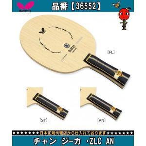 バタフライ Butterfly チャン ジーカ ・ZLC AN 36552 卓球ラケットシェークラケット ユニセックス男女兼用|amatashop