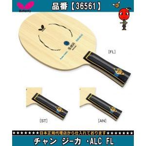 バタフライ Butterfly チャン ジーカ ・ALC FL 36561 卓球ラケットシェークラケット|amatashop