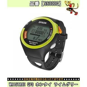 エプソン WRISTABE GPS ホンタイ ライムグリー SS300G ジョギング マラソンギア|amatashop